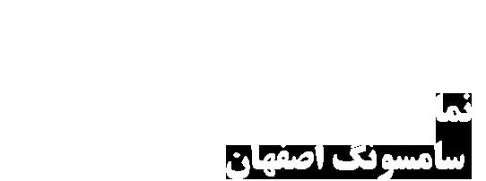 نمایندگی سامسونگ اصفهان